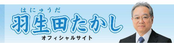 羽生田たかし